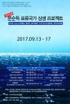 문순득 표류국가 상생프로젝트 포스터