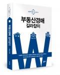 부동산경매 길라잡이, 박노성 지음, 좋은땅 출판사, 432쪽, 3만3천원