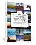 DSLR과 함께하는 제주여행, 장민오 지음, 좋은땅 출판사, 232쪽, 1만4800원