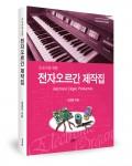 초보자를 위한 전자오르간 제작집, 김정호 지음, 좋은땅 출판사, 432쪽, 3만원