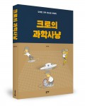 크로의 과학사냥, 정연섭 지음, 좋은땅 출판사, 296쪽, 1만7천원