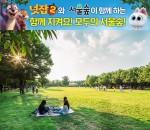 서울숲공원이 동물이 공원을 지키는 작전을 그린 영화 넛잡 2와 공동으로 함께 지키자! 모두의 공원 캠페인을 실시한다