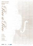 제8회 뽀꼬 아 뽀꼬 음악회 포스터