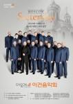이건이 러시아 대표 합창단인 모스크바 스레텐스키 수도원 합창단을 초청해 제28회 이건음악회를 개최한다