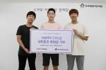 HAPPY CYCLE에서 소아암 어린이 돕기 자전거 국토종주를 통해 마련한 후원금을 전달하고 있다. 좌측부터 김민오, 김지창, 곽진우