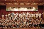 우체국 행복나눔 소아암 어린이 가족캠프 가족 참가자가 단체 사진을 촬영하고 있다