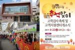 김해 삼방시장에서 9월 22일  '삼방시장 추석맞이 고객감사축제'가 열린다.