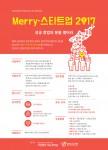 열매나눔재단이 북한이탈주민 창업 아이디어 경진대회를 개최한다