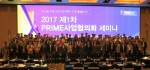 동명대 PRIME 사업단이 2017 제1차 PRIME 사업 협의회 세미나에서 창조기반 선도대학 우수사례 대학으로 선정됐다