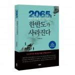 2065 한반도가 사라진다, 박익환 지음, 바른북스 출판사, 320쪽, 1만5천원