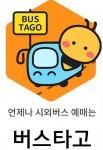 시외버스 예약·예매 서비스 버스타고