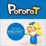 보이스웨어가 뽀로로 인공지능 로봇 뽀로롯에 음성합성 VoiceText를 탑재했다
