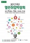 건국대학교가 주최하고 엘리트코리아가 운영하는 2017 KU열린취업박람회가 9월 4일부터 6일까지 3일간 열린다
