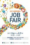 2017 성균관대 JOB FAIR 포스터