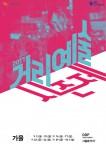 서울문화재단 가을 거리예술시즌제 포스터