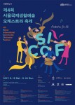 제4회 서울국제생활예술오케스트라축제가 16일 개막한다