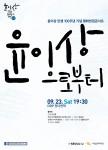 서울문화재단이 평화헌정콘서트 윤이상으로부터를 개최한다