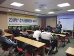 행사업체로 선정된 한국의전협동조합의 서비스 수준 향상을 위한 세미나
