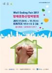 장례문화산업박람회 Well Ending Fair 2017이 11월 9일 개최한다