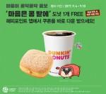 던킨도너츠가 9월 이달의 도넛 마음은 콩밭에 출시 기념으로 마음은 콩밭에 도넛 1개 무료 쿠폰을 증정한다