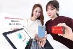 KT가 롯데카드와 손잡고 스마트 카드 디바이스 클립카드와 통신비 할인 등 다양한 혜택을 제공하는 클립 Super 스마트 롯데카드를 출시한다