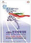 제98회 전국체육대회에 총 25130명이 참가한다