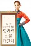 GS리테일이 운영하는 신선하고 즐거운 생활 GS슈퍼마켓이 전국 최저가 선물세트를 목표로 역대급 사전 예약 할인 이벤트를 진행한다