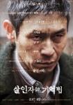영화 살인자의 기억법 포스터