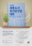 제3회 세종도서 독서감상문 대회 포스터