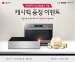 LG전자가 광파오븐 및 전기레인지 구매 고객 대상 캐시백 증정 이벤트를 실시한다