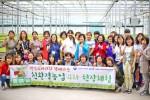 6일 진행된 핵심 소비자와 함께하는 친환경농업 현장 체험 4번째 여정