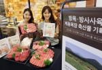 신세계가 안심하고 먹을 수 있는 방목한 한우와 방사해 키운 토종닭을 선보인다