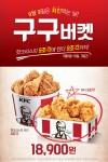 KFC가 9월 9일을 맞아 구구버켓 프로모션을 실시한다