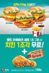 KFC가 월드 타워버거 세트 주문하면 치킨 1조각 무료 이벤트를 실시한다