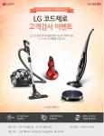 LG전자가 구매 고객 대상 10% 캐시백 혜택을 증정하는 이벤트를 실시한다