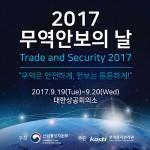 10주년을 맞은 전략물자관리원이 19~20일 무역안보의 날 행사를 개최한다