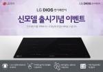 LG전자가 전기레인지 구매 고객 감사 이벤트를 실시한다