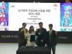 코딩앤플레이가 13일 로보월드에서 싱가포르 교육기업인 샤인서비스와 5개년 120억원(1천만달러) 규모의 MOU를 체결했다