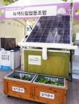녹색드림협동조합이 2017 서울 태양광 엑스포에서 다양한 태양광발전 제품을 선보인다