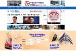 부동산 등기비용 없는 DOC 생활정보 플랫폼이 인터넷 생활정보를 무료로 제공한다