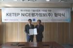 한국에너지기술평가원 황진택 원장(오른쪽)과 나이스평가정보 심의영 대표(왼쪽)가 MOU체결 후 기념 촬영을 하고 있다