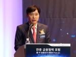 한국예탁결제원이 중국 사회과학원 국가금융발전실험실, 부산시, 부산경제진흥원과 공동주관으로 2017 한·중 금융협력 포럼을 성황리에 개최하였다