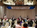 통일교육협의회 시민분과가 19일 평창 동계올림픽을 향한 평화통일 시민대회를 개최하였다