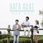 혼성 트리오 하파데이 (왼쪽부터 현경석, 경토벤, 김수현)가 3번째 디지털 싱글 하늘이 좋아서를 발표했다