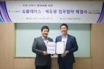 에듀팡이 심플레이스와 모임 서비스 활성화를 위한 업무협약을 체결했다