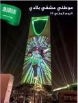 리야드에있는 99 층짜리 킹덤 센터는 9월 23일 밤하늘을 배경으로 2016년 리우 올림픽에 사우디 대표로 참가한 단거리 선수 카리만 아불자다옐의 초상화를 조명했다