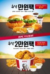 KFC가 추석 황금연휴를 맞아 29일부터 10월 10일까지 KFC의 대표적인 버거 및 치킨 메뉴로 푸짐하게 구성된 추석팩 프로모션을 실시한다