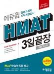 에듀윌이 더욱 효율적으로 학습하고 취약점을 보완할 수 있도록 에듀윌 HMAT 현대자동차 직무적성검사 3일 끝장 교재 구매 시 HMAT 3일 끝장 인터넷 무료 특강을 제공한다