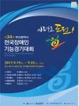제34회 전국장애인기능경기대회가 9월 19일부터 22일까지 부산 벡스코에서 개최됐다