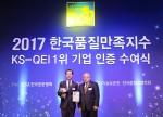 한국표준협회(오른쪽 백수현 회장)가 신일산업(왼쪽 송권영 부회장)을 한국품질만족지수 선풍기 부문 1위 기업으로 선정했다